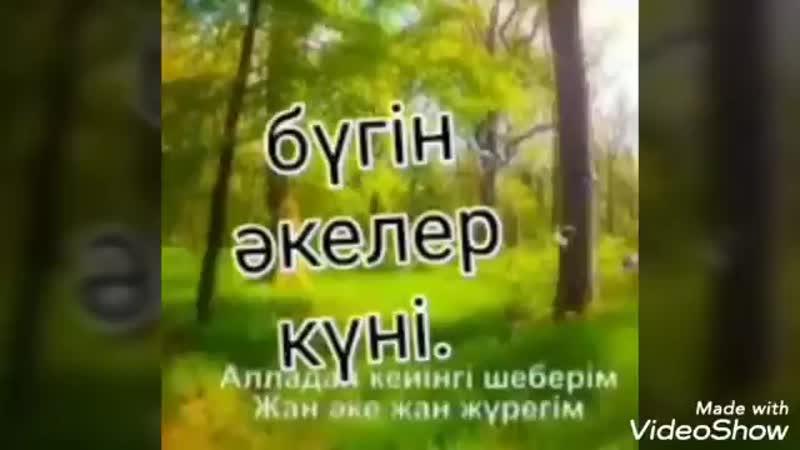 Акешимди сагындым 2010