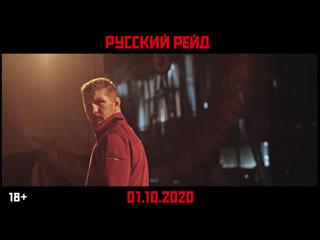 РУССКИЙ РЕЙД - в кино с 1 октября