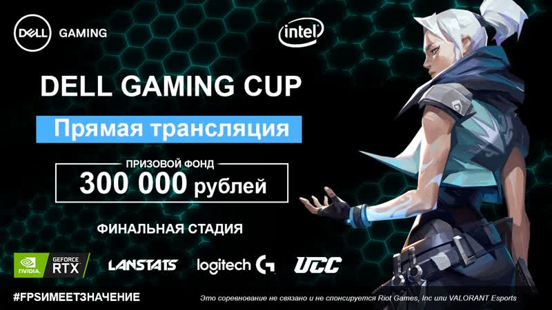 Dell Gaming Cup по VALORANT by GrOm_0_ZeKa Siberian | 25 июля