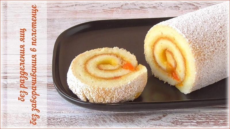 Бисквитный рулет который получится у каждого Без заворачивания в полотенце Без разделения яиц