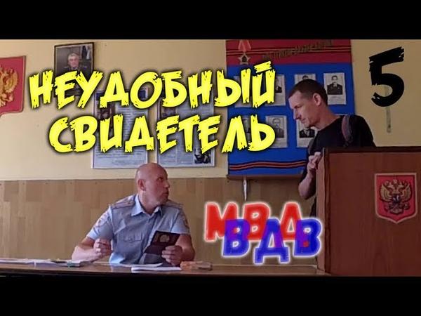 Показания неудобных свидетелей МВД против ВДВ Часть 5