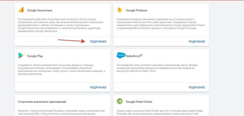 Настройка Google Ads. Установка И Настройка Google Analytics (Часть 3), изображение №47