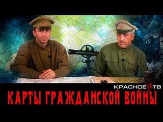 Карты Гражданской Войны. Глеб Таргонский и Андрей Платонов #12