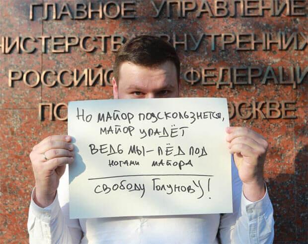 Арестованный экс-полицейский Игорь Ляховец просит возобновить дело против журналиста Ивана Голунова - Новости радио OnAir.ru