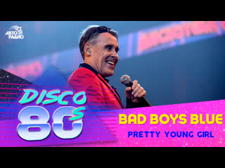 🅰️ bad boys blue - pretty young girl (live @ дискотека 80-х 2019)