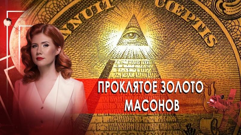 Проклятое золото масонов Тайны Чапман 12 02 2021