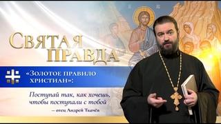 """""""Золотое правило христиан"""": Поступай так, как хочешь, чтобы поступали с тобой — отец Андрей Ткачёв"""