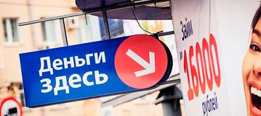 неизвестные микрофинансовые компании займов на карту приватбанк должники по кредитам украина