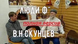 Люди Ф. Владимир Николаевич Скунцев. Полная версия.