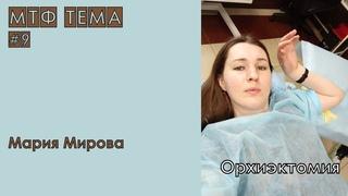 МтФ Тема - Мария Мирова - Орхиэктомия