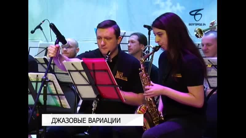 Эстрадно джазовый оркестр Биляр Бэнд подарил белгородцам музыкальный вечер