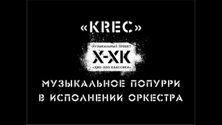 Проект Хип-Хоп Классика: KREC (Orchestral cover)
