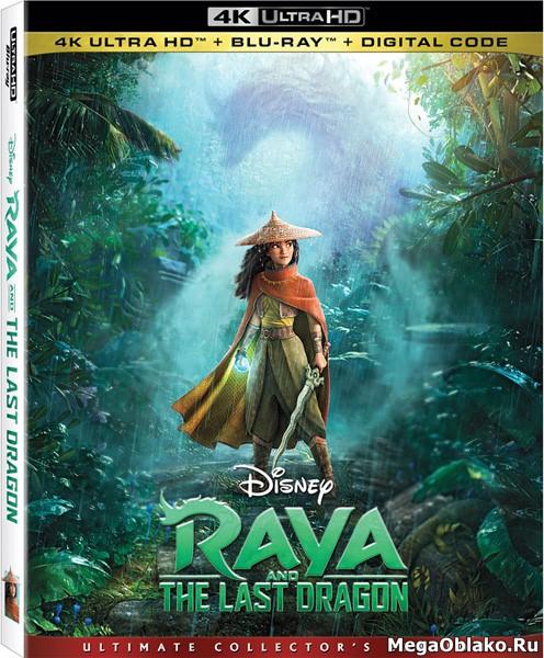 Райя и последний дракон / Raya and the Last Dragon (2021) | UltraHD 4K 2160p
