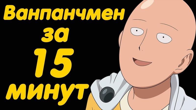 ВАНПАНЧМЕН ПЕРВЫЙ СЕЗОН ЗА 15 МИНУТ 2019