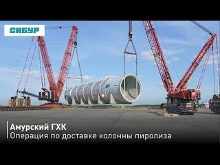 Амурский ГХК: Операция по доставке колонны пиролиза
