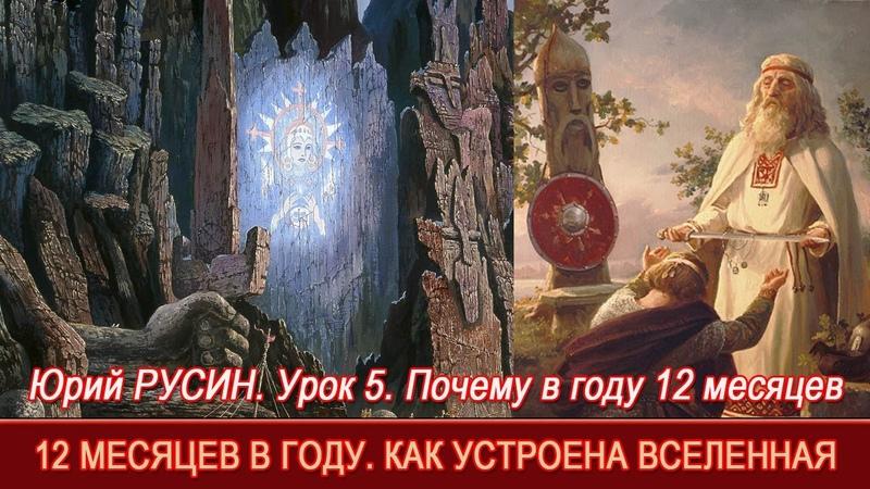 Юрий РУСИН=Урок 5=Почему в году 12 месяцев или как устроена ВСЕЛЕННАЯ