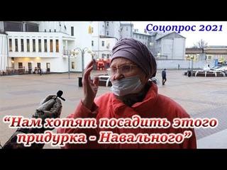 ЛЮДИ ОБ ОБНУЛЕНИИ ПУТИНА. СОЦ-ОПРОС 2021. #независимоемнение