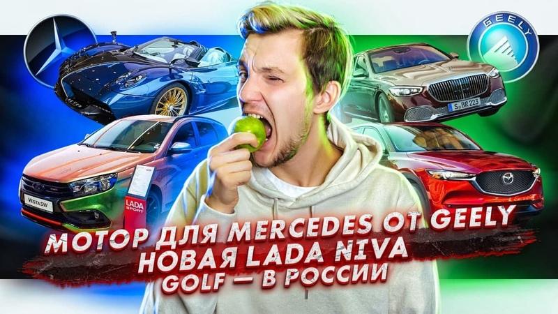 Мотор для Mercedes от Geely АвтоВАЗ показал новую Ниву Volkswagen Golf 8 едет в Россию