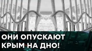 """Как сплошные """"ПЛЮСЫ"""" аннексии превратили Крым до неузнаваемости — Гражданская оборона на ICTV"""