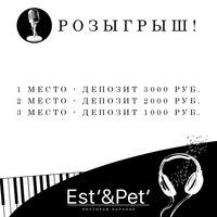 РОЗЫГРЫШ ОТ КАРАОКЕ-РЕСТОРАНА EST'&PET' // ТВЕРЬ