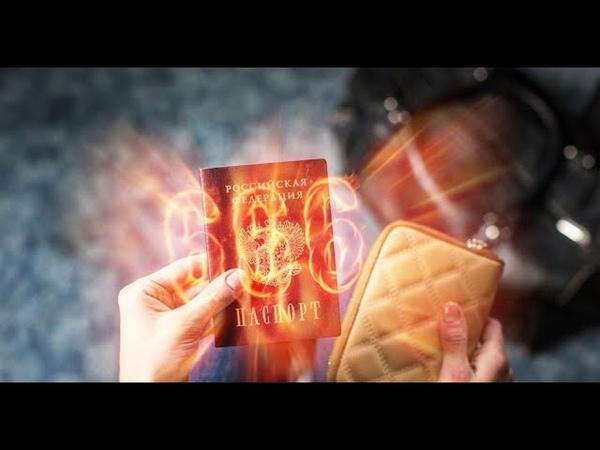 Паспорт ИНН СНИЛС 666 лишает имя Война С Китаем Начертание 666 Антихрист откроет тюрьмы