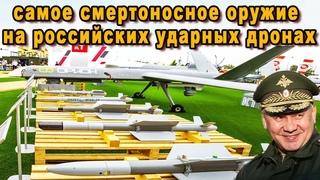 У генералов НАТО отвисла челюсть ударные беспилотники России получат Единый Комплекс Вооружения