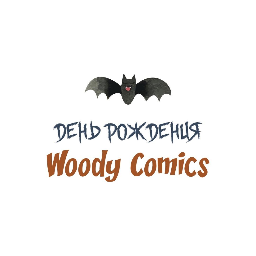 Афиша Иркутск Woody Comics 3 года