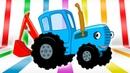 ЕДЕТ ТРАКТОР БЕЗ ОСТАНОВОК 1 ЧАС - Синий трактор - Самая популярная детская песня из мультфильма
