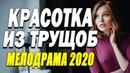 Лучший фильм о любви сразил всех наповал - КРАСОТКА ИЗ ТРУЩОБ / Русские мелодрамы 2020 новинки