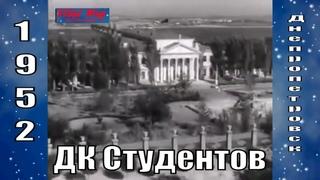 ДК Студентов в парке Шевченко / Днепропетровск 1952 год