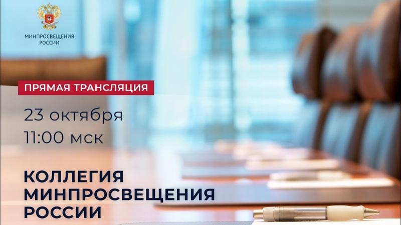 Заседание коллегии Министерства просвещения Российской Федерации