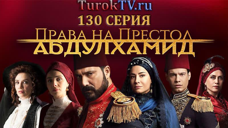 Права на престол Абдулхамид 130 серия Dervish