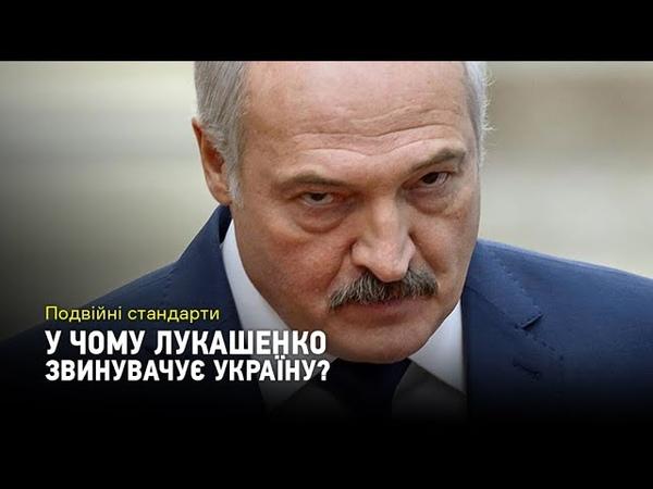 Подвійні стандарти Розчленування Білорусі, американська змова та вініл