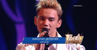 Ты супер!. Четвертый сезон: Николай Дербенёв, 15 лет, Челябинская область. Оружие