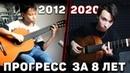 Как я научился играть на гитаре за 8 лет Прогресс игры на гитаре