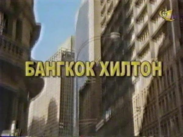 Анонс сериала Бангкок Хилтон ОРТ 2 07 2000