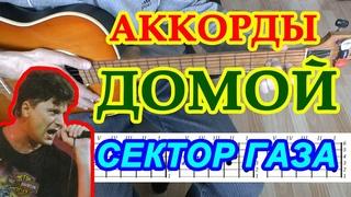 Пора домой Аккорды ♪ Сектор Газа Хой ♫ Разбор песни на гитаре 🎸 Бой Текст
