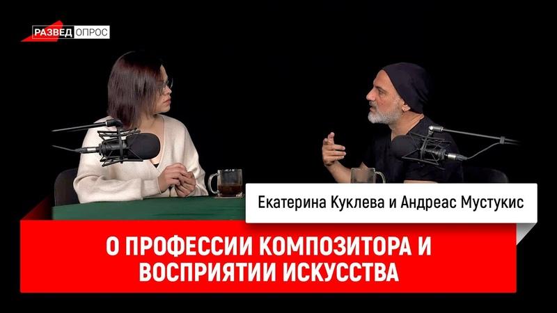 Андреас Мустукис о профессии композитора и восприятии искусства