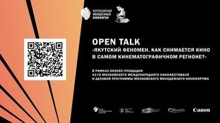 Open talk «Якутский феномен. Как снимается кино в самом кинематографичном регионе?»