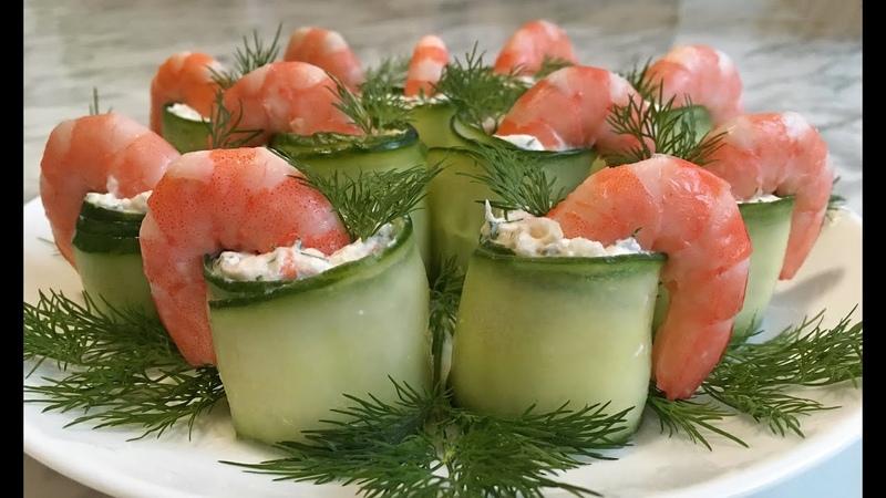 Роллы из Огурцов с Креветками Идеальная Праздничная Закуска Cucumber Rolls With Shrimps