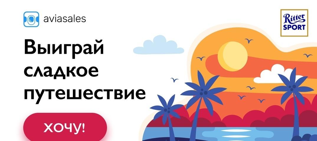 aviasales.ru акция 2019 года