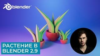 Стилизованное растение в Blender 2.9   Настройка материалов и света   Уроки на русском
