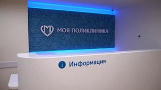 Реконструкция московских поликлиник