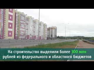 Открытие новой дороги в микрорайоне Чистые пруды