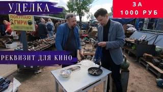 Удельный рынок   Подбираем реквизит для исторического фильма   Как снять кино за 1000 рублей