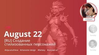 [RU] Создание стилизованных персонажей - Olya Anufrieva - ZBrush
