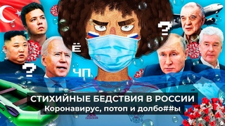 Чё Происходит #69 | Собянин обязал привиться, неудобные вопросы Путину о Навальном, Турция откроется