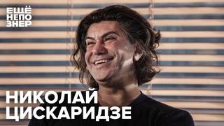 Николай Цискаридзе: «Я из тех людей, кто скажет правду» #ещенепознер