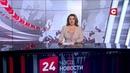 Новости 24 часа за 13.30 14.10.2019