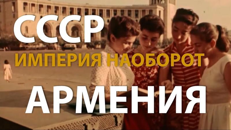 СССР Империя наоборот Армения History Lab